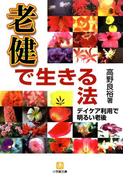 「老健」で生きる法(小学館文庫)(小学館文庫)
