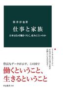 仕事と家族 日本はなぜ働きづらく、産みにくいのか(中公新書)