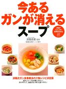 今あるガンが消えるスープ(PHPビジュアル実用BOOKS)