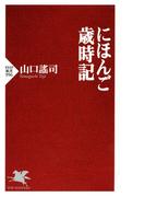 にほんご歳時記(PHP新書)