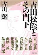 吉田松陰とその門下(PHP文庫)