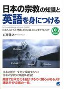 日本の宗教の知識と英語を身につける(音声付)