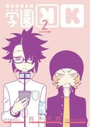 学園K 2巻(Gファンタジーコミックス)