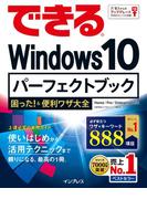 できる Windows 10 パーフェク トブック 困った!&便利ワザ大全(できるシリーズ)