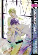 COLD LIGHT(ビーボーイコミックス)