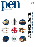 Pen 2015年 9/1号(Pen)