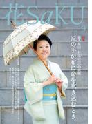 和の生活マガジン 花saku 2015年9月号