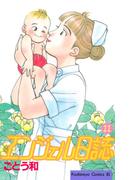【11-15セット】エンジェル日誌