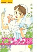 【全1-15セット】エンジェル日誌