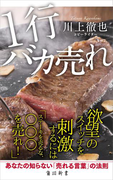 1行バカ売れ(角川新書)