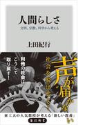人間らしさ 文明、宗教、科学から考える(角川新書)