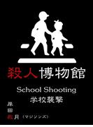 殺人博物館 学校襲撃(マイカ文庫)