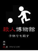 殺人博物館 子どもでも殺す(マイカ文庫)