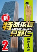 新・特命係長只野仁 2