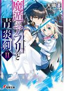 魔遁のアプリと青炎剣II(電撃文庫)