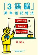 「3語脳」英単語記憶法(幻冬舎単行本)