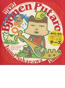 自選 クマのプー太郎 チーズ