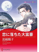 大富豪 ヒーローセット vol.2(ハーレクインコミックス)