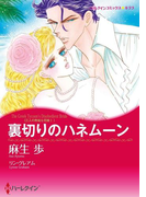 大富豪 ヒーローセット vol.3(ハーレクインコミックス)