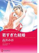 漫画家 高井みおセット(ハーレクインコミックス)