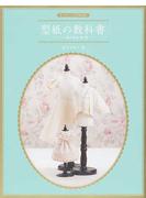型紙の教科書 ドール服の原型・袖・襟