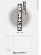 木造住宅工事仕様書 平成27年版設計図面添付用