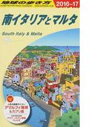 地球の歩き方 2016〜17 A13 南イタリアとマルタ
