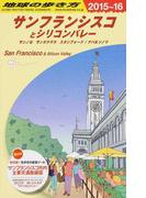 地球の歩き方 2015〜16 B04 サンフランシスコとシリコンバレー