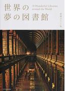 世界の夢の図書館 31 Wonderful Libraries around the World 愛蔵ポケット版