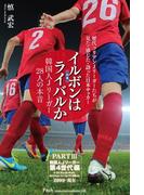 イルボン(日本)はライバルか 韓国人Jリーガー28人の本音 PART III 第4世代編【分冊版】
