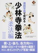 連続写真で究める少林寺拳法 柔法編2