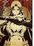 アキレウス アルゴスの軍神1(ヴァルキリーコミックス)