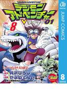 デジモンアドベンチャーVテイマー01 Disc-8(ジャンプコミックスDIGITAL)