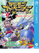 デジモンアドベンチャーVテイマー01 Disc-9(ジャンプコミックスDIGITAL)