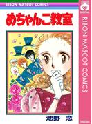 めちゃんこ教室(りぼんマスコットコミックスDIGITAL)