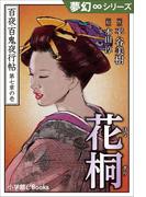 夢幻∞シリーズ 百夜・百鬼夜行帖37 花桐(九十九神曼荼羅シリーズ)