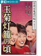 夢幻∞シリーズ 百夜・百鬼夜行帖38 玉菊灯籠の頃(九十九神曼荼羅シリーズ)