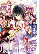 恋する公主と危険な子守り武官(ルルル文庫)