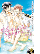 Romantic voyage ~「豪華客船で恋は始まる」短編集【イラスト入り】(ビーボーイノベルズ)
