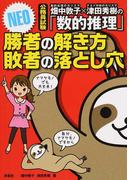 畑中敦子×津田秀樹の「数的推理」勝者の解き方敗者の落とし穴NEO 公務員試験