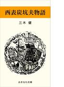 西表炭鉱夫物語(おきなわ文庫)