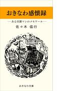 おきなわ感懐録―ある日銀マンのメモワール―(おきなわ文庫)