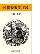 沖縄長寿学序説(おきなわ文庫)