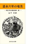 嘉永六年の奄美―解説『嶋中御取扱御一冊』―(おきなわ文庫)