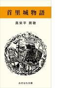 首里城物語(おきなわ文庫)