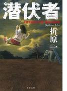 潜伏者(文春文庫)
