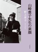 山崎豊子先生の素顔(文春e-book)