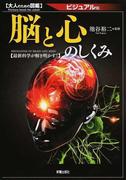 脳と心のしくみ ビジュアル版 最新科学が解き明かす!