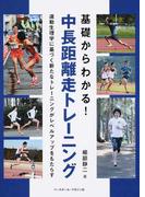 基礎からわかる!中長距離走トレーニング 運動生理学に基づく新たなトレーニングがレベルアップをもたらす