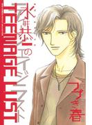 水井恭一のTEENAGE LUST(13)